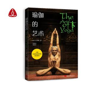 B1032 瑜伽的艺术
