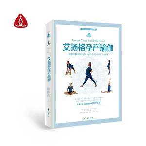B1005《艾扬格孕产瑜伽》