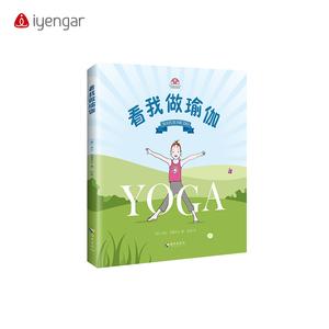 B1053 看我做瑜伽 亲子瑜伽读物 国际瑜伽名师亲笔彩绘 中英文对照  随书附赠专业瑜伽老师演示视频 免费观看