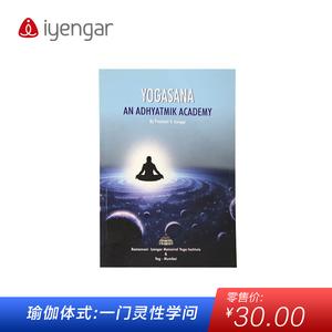 B2049 Yogasana: An Adhyatmic Academy 瑜伽体式:一门灵性学问