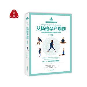 B1042 艾扬格孕产瑜伽(孕中篇)(平装版)