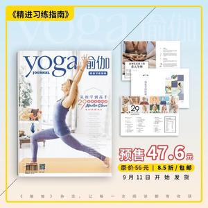 "B1056 《瑜伽》杂志""精进习练指南""增刊 包邮价格"