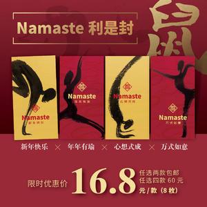 F1022 Namaste红包 利是封 瑜伽人专属利是封  2包包邮哦!