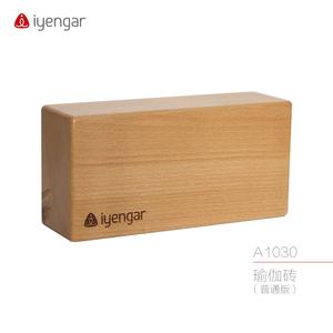 A1030 瑜伽砖(普通版)支持环保 不浪费 使用一致  欧洲进口AAA级榉木 有树疤有水线