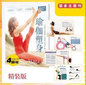 B1057《瑜伽》杂志 瑜伽塑身主题刊 精装版 包邮价格